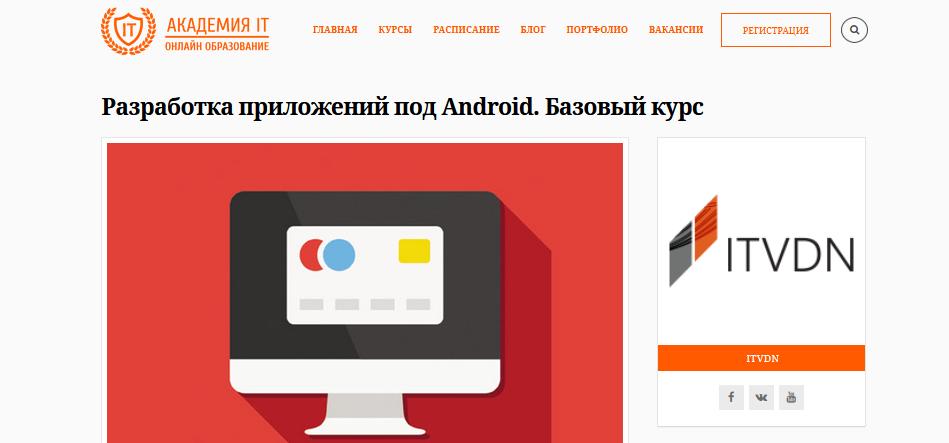 Курс от Академия IT - Android-разработчик