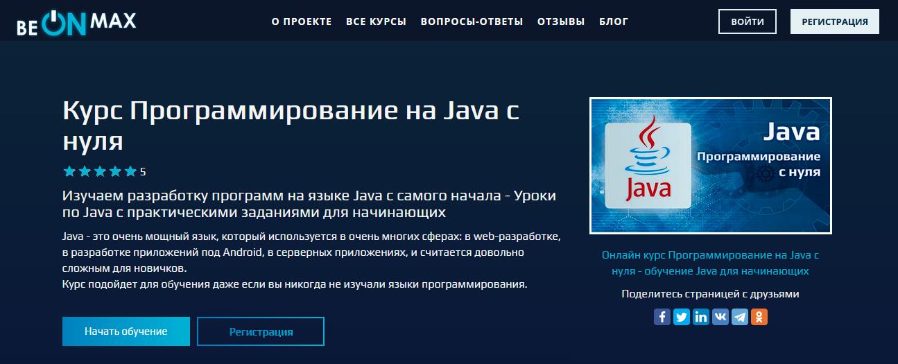 Курс BeOnMAX по Java-программированию
