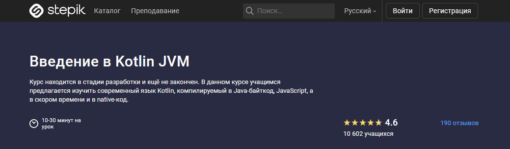 Курс от Stepik - введение в Kotlin