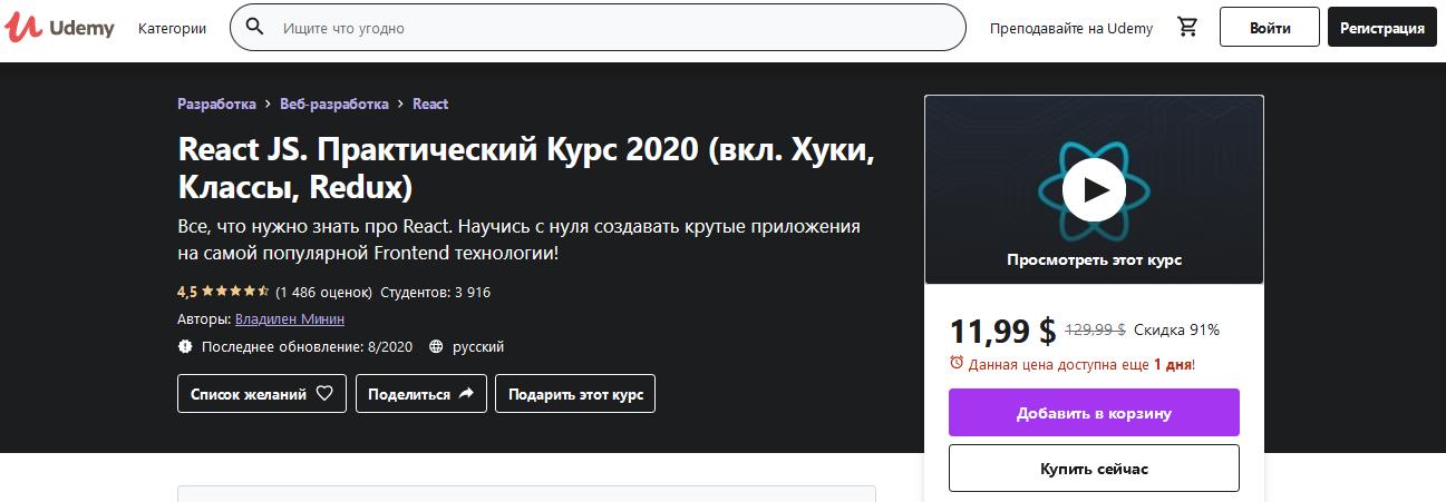 Курс от Udemy - React.js-разработчик