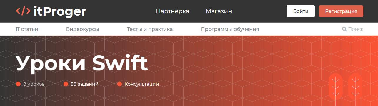 Курс от itProger - изучения языка Swift с нуля