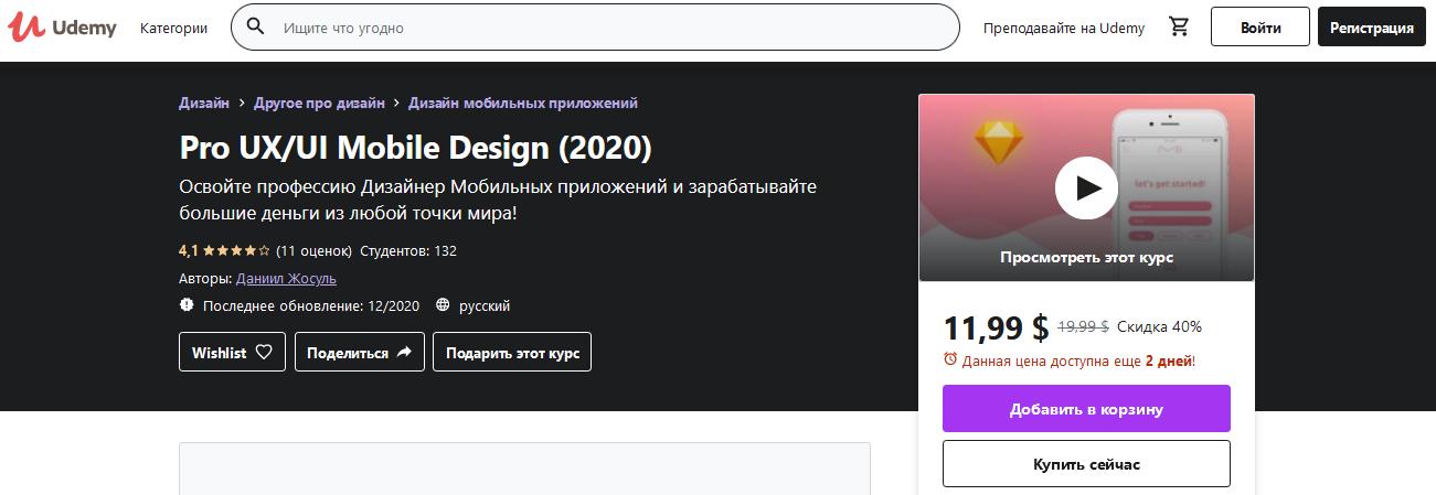 Курс от Udemy - дизайнер мобильных приложений