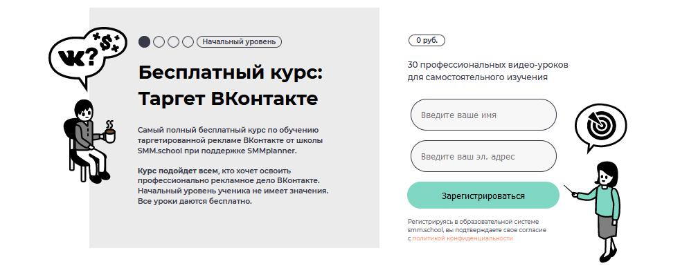 Курс от SMM School - таргет ВКонтакте