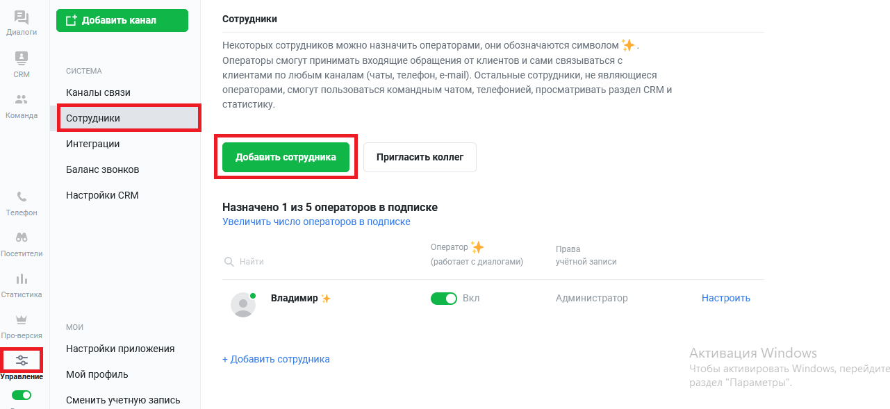 добавление сотрудников для онлайн-консультанта в JivoSite