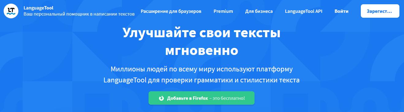 Сервис проверки правописания Language Tool