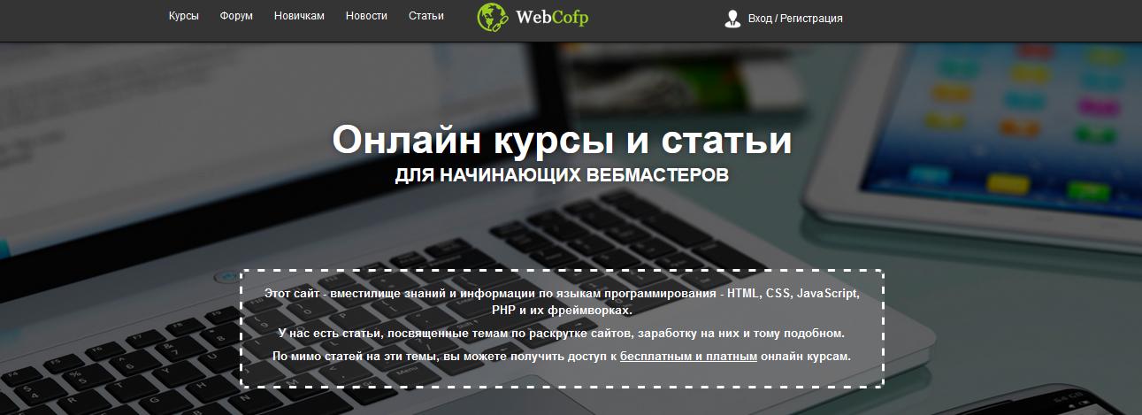 Курс от WebCofp для начинающий вебмастеров