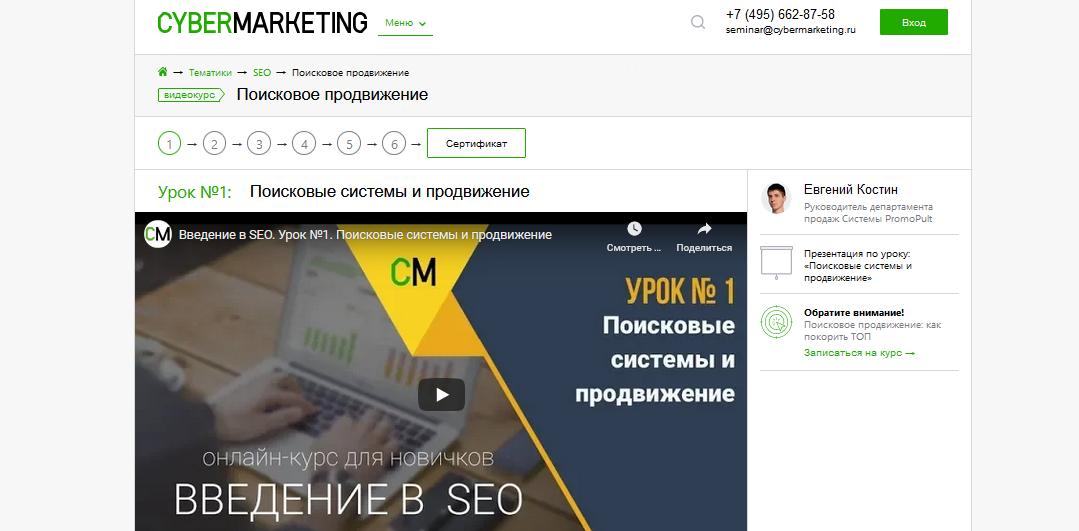 Курс от CyberMarketing - поисковое продвижение