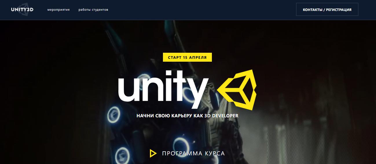Курс от Unity3d - разработка игр