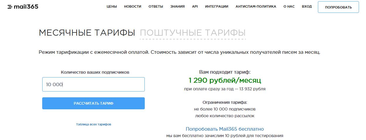 Сервис организации рассылки Mail 365