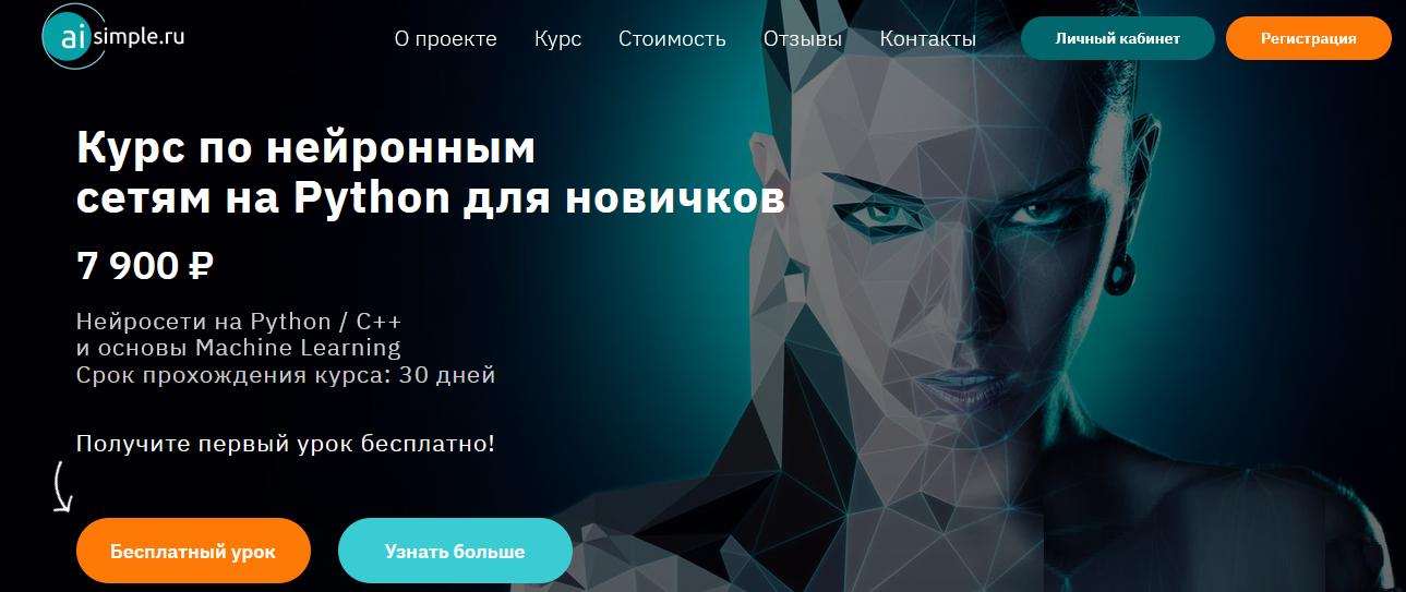 Курс от AiSimple - специалист в области искусственного интеллекта