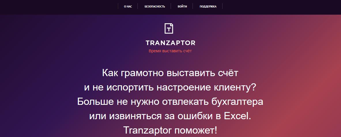 Сервис выставления счетов Транзаптор