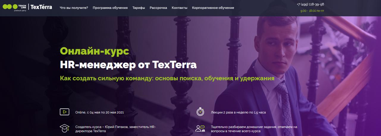 Курс от TexTerra - HR-менеджер