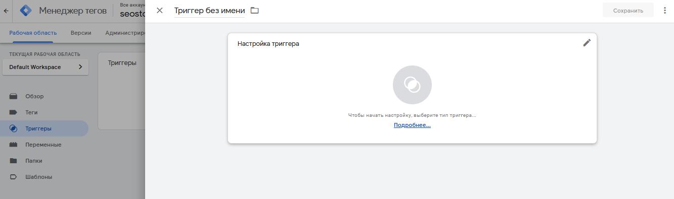 настройка триггеров в Google Tag Manager