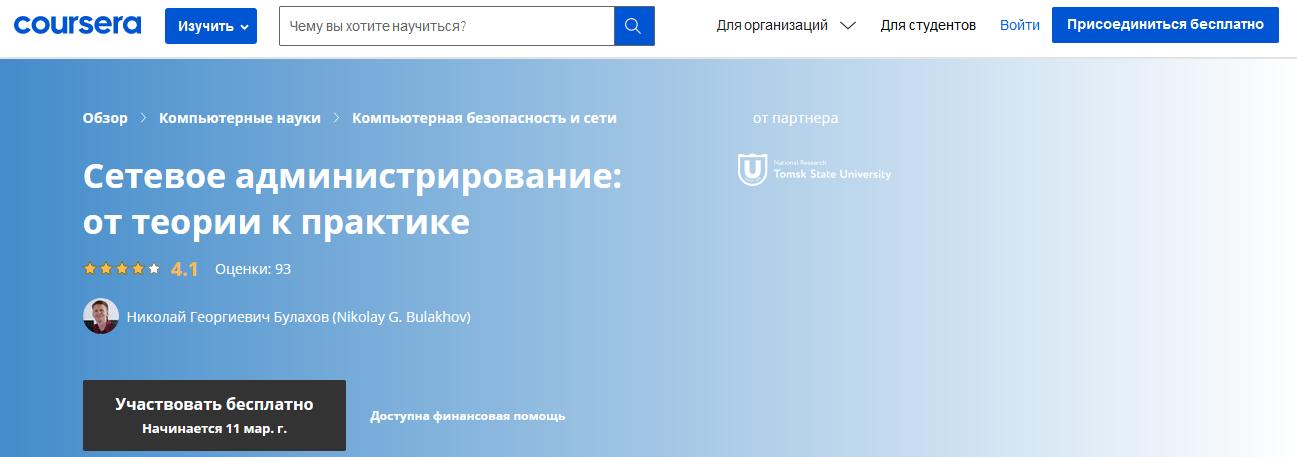 Курс от Coursera - системный администратор