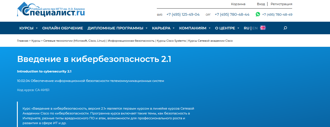 Курс от Учебного центра при МГТУ им. Баумана - кибербезопасность