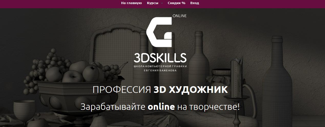 Курс от 3DSkills - 3D-художник с нуля