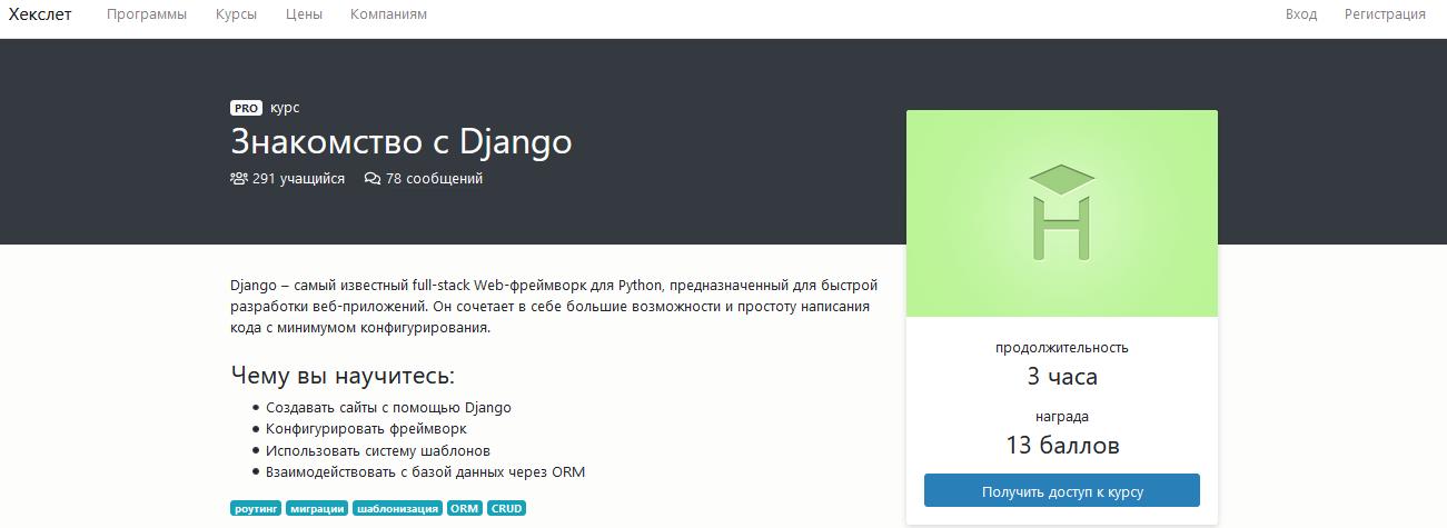 Курс от Hexlet - знакомство с Django