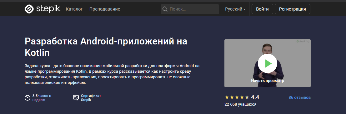 Курс от Stepik - разработка Android-приложений на Kotlin