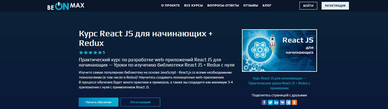Курс от BeOnMax - React.js