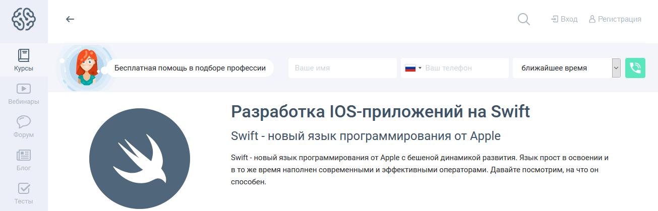Курс от GeekBrains (разработка iOS-приложений на Swift)