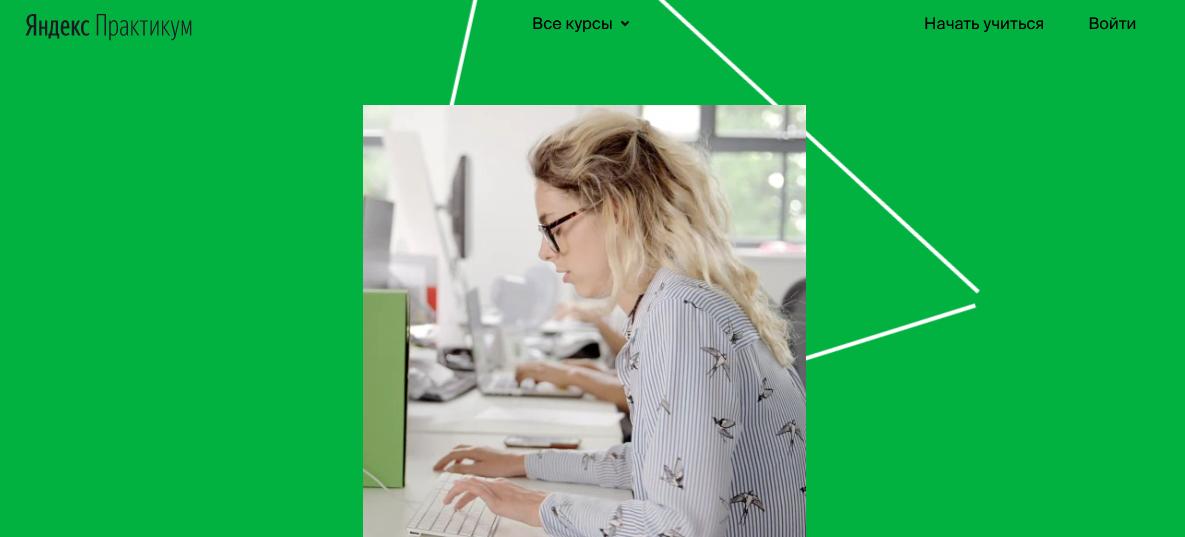 Курс от Яндекс - бизнес-аналитик