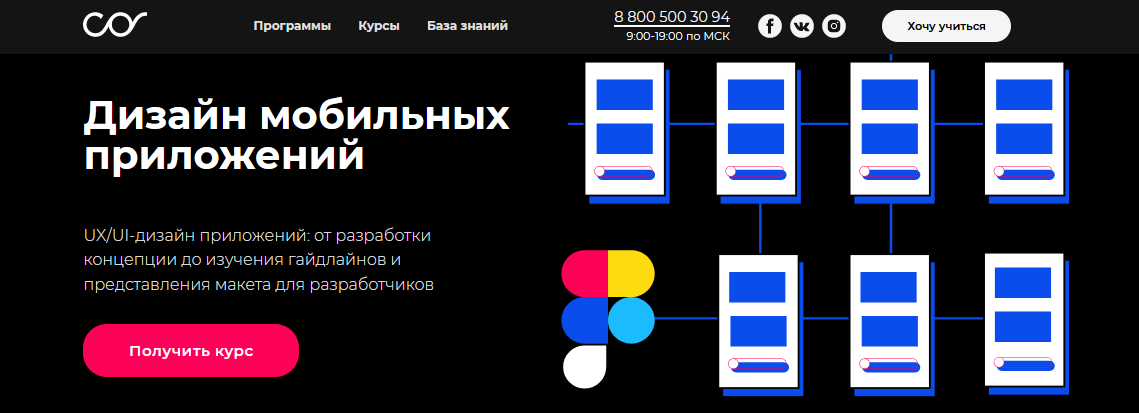 Курс от Sreda Obuchenia - дизайн мобильных приложений с нуля