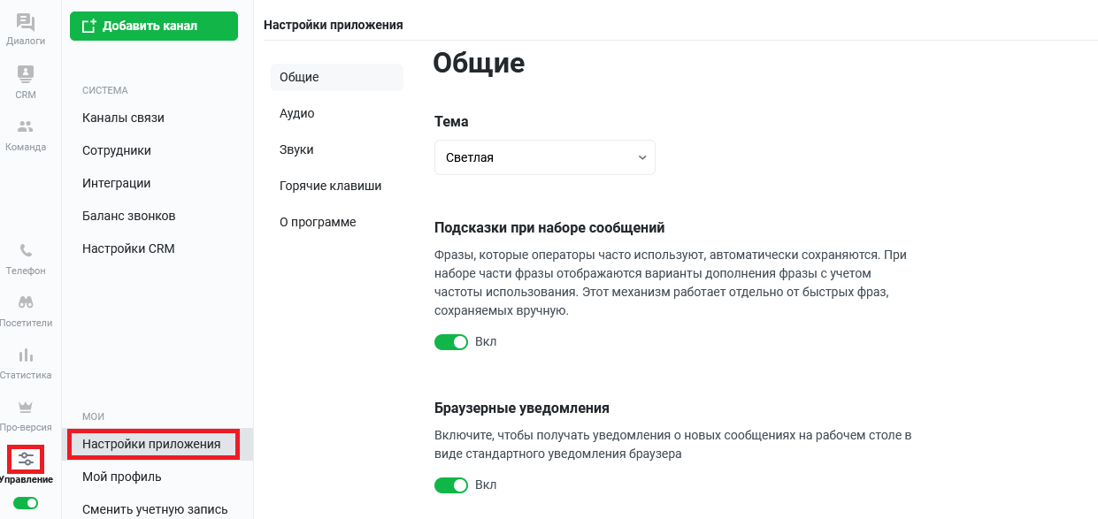 Настройка темы и звуковых эффектов онлайн-консультанта в JivoSite