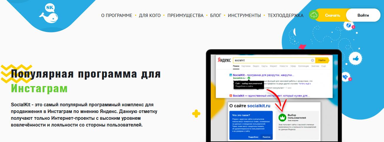 сервис SokialKit для определения отписавшихся в Инстаграм