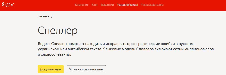 проверка правописания в Спеллер от Яндекса