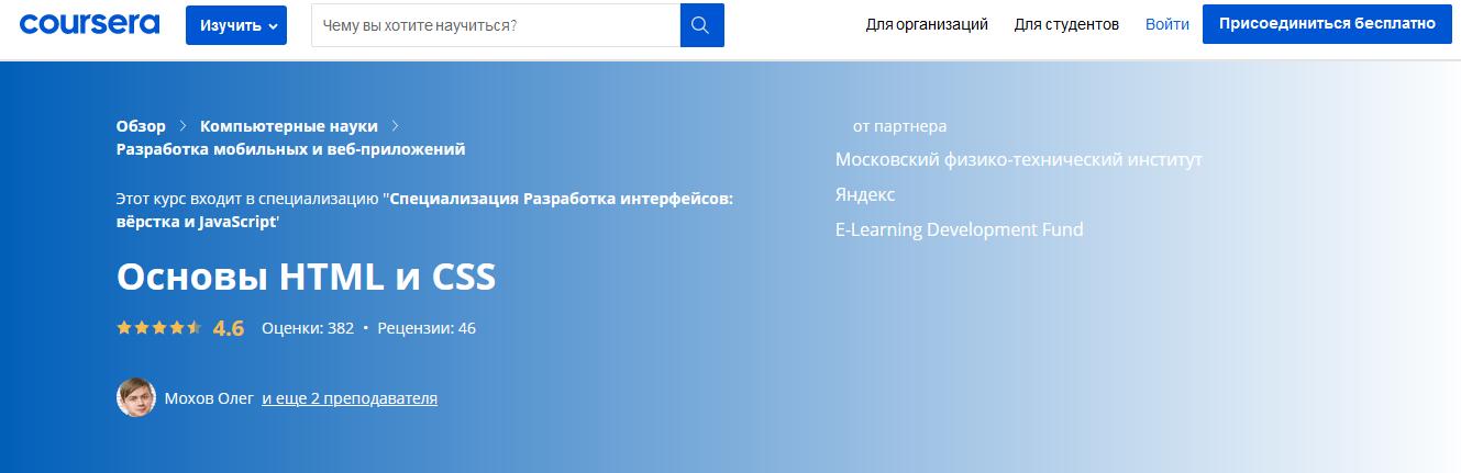 Курс от Coursera по основам HTML и CSS