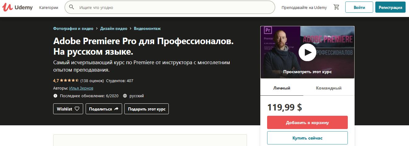 Курс от Udemy по освоению программы Adobe Premiere Pro
