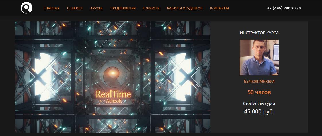 Курс от Real Time - моушн-дизайнер