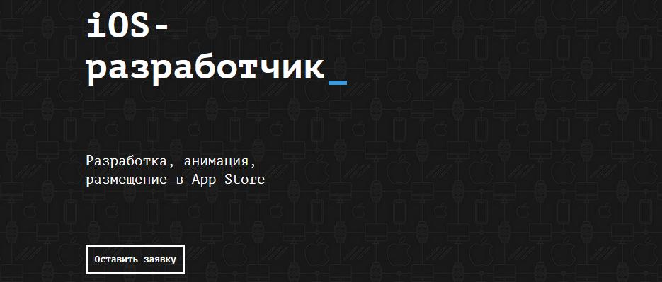 Курс от E-legion - iOS-разработчик