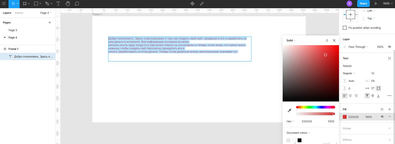 изменение цвета, заливки, обводки, и эффектов текста в Figma