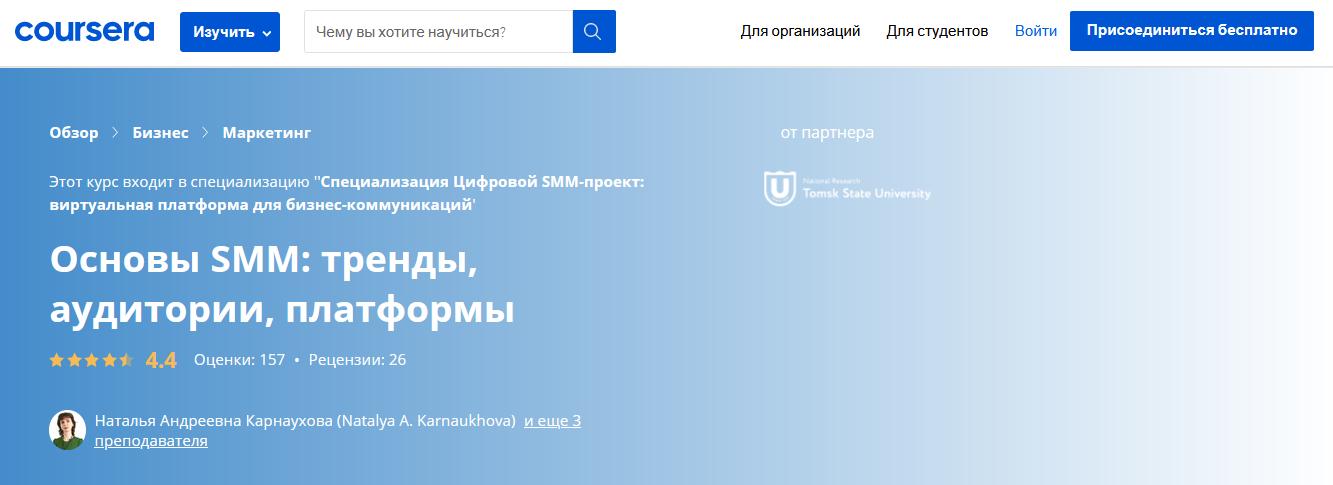 Курс от Coursera - основы SMM