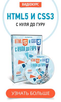 Курс по HTML