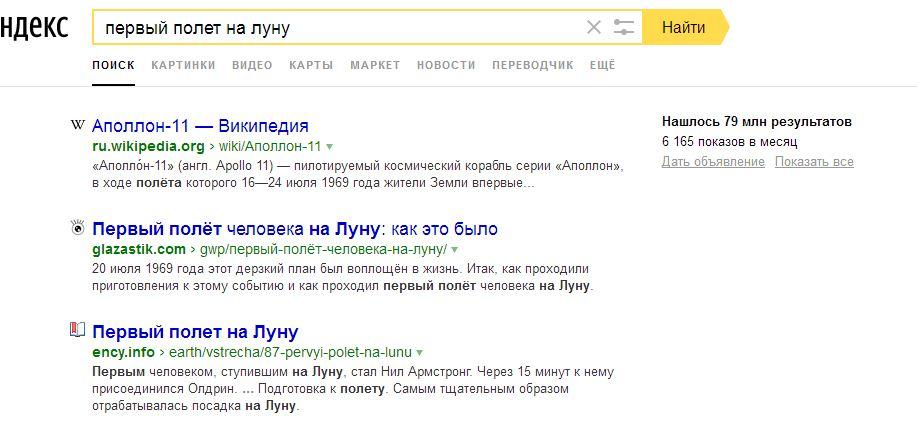 """Поисковик """"Яндекс"""" нашел 79 млн результатов"""