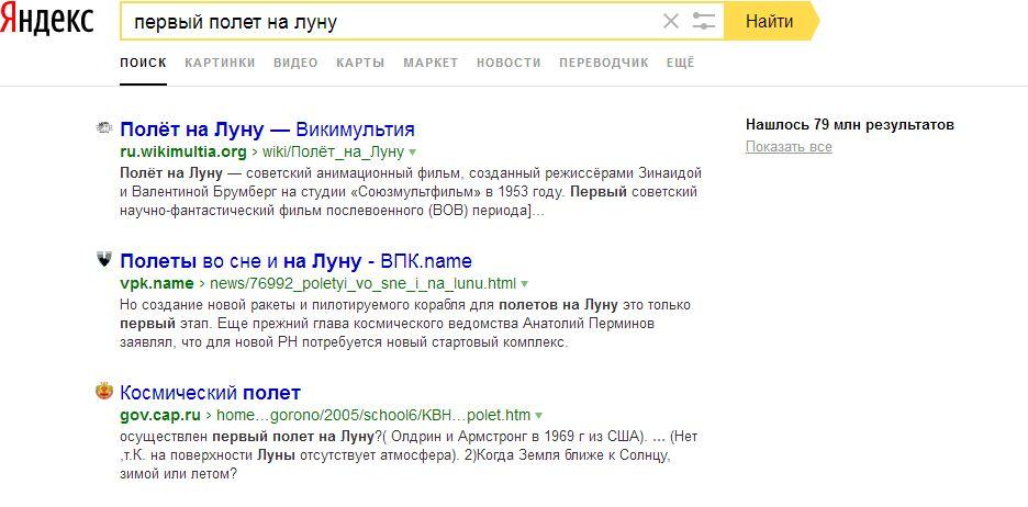 """Первые три результата запроса в """"Яндекс"""""""
