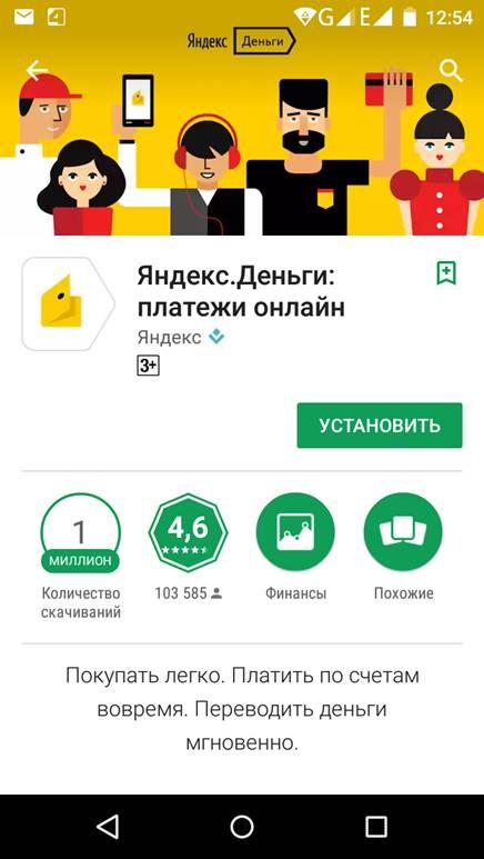 Качаем из Play Market