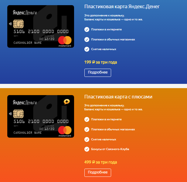 Типы пластиковых карт от «Яндекс Денег»