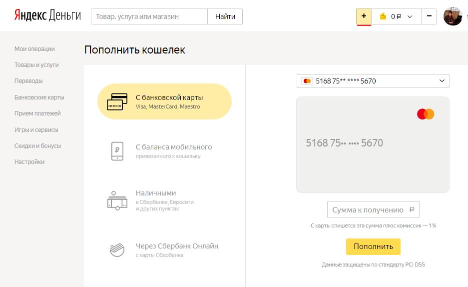 Способы пополнения счета «Яндекс Денег»
