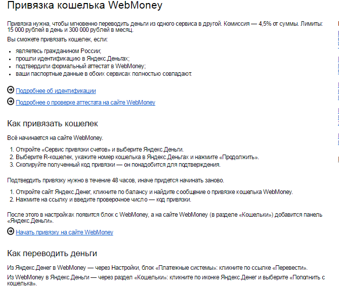 Как привязать аккаунт WebMoney к «Яндекс Деньгам»