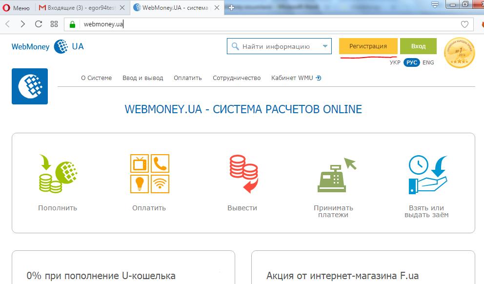 Начинаем процесс создания кошелька WebMoney