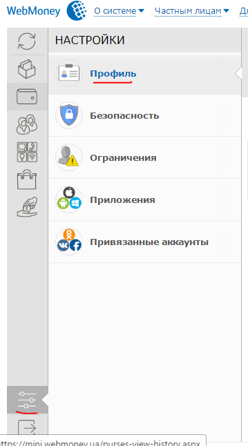 Различные настройки профиля WebMoney