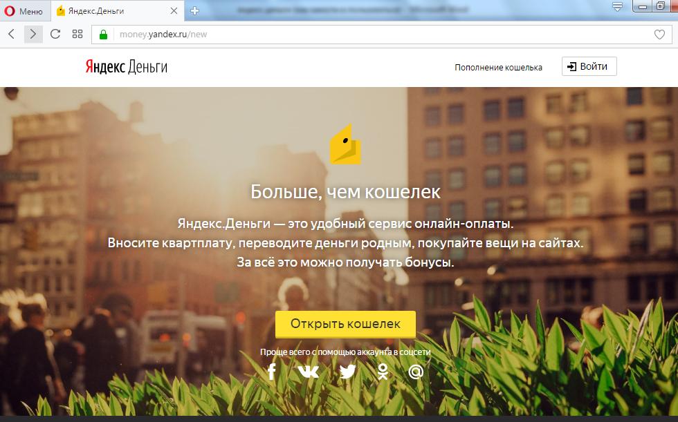 Главная страница «Яндекс Денег»
