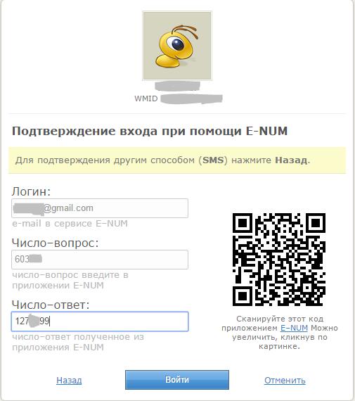 Подтверждение входа в e-num