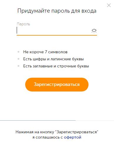 Сгенерируйте надежный пароль