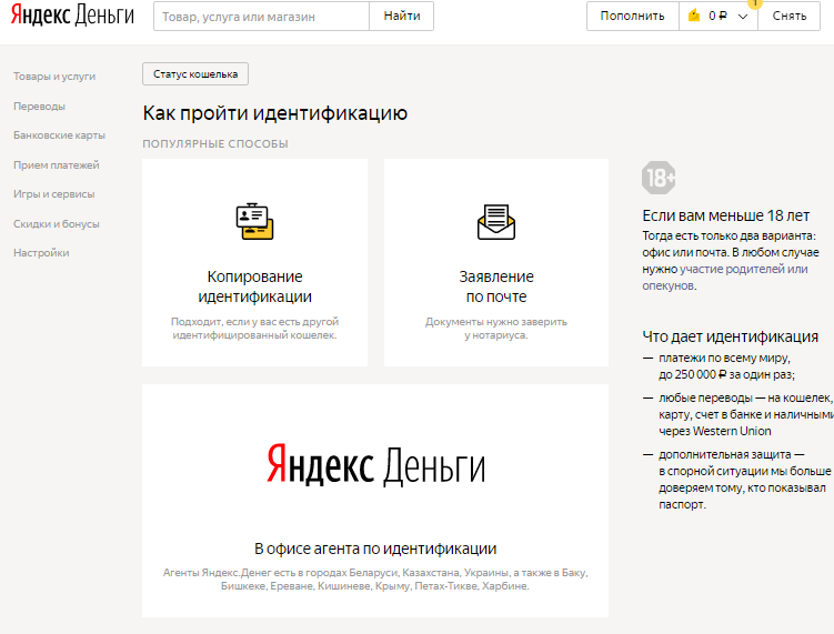 Способы получения высшего статуса от «Яндекс Денег»