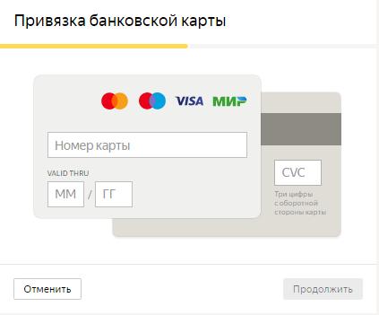 Укажите данные банковской карты