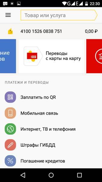 Главная страница приложения после авторизации